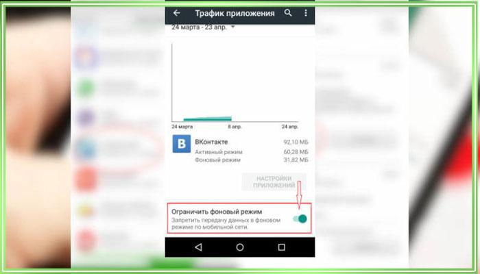 как отключить приложения на андроид в фоновом режиме