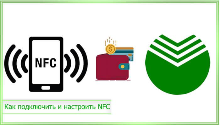 как подключить nfc для платежей на андроид