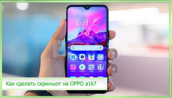 как сделать скриншот на телефоне neffos