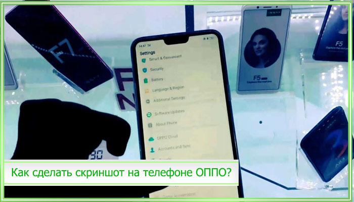 как сделать скриншот на телефоне oppo a5s