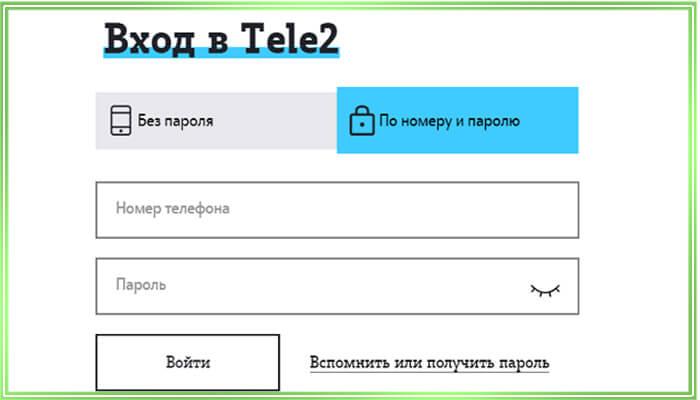 как узнать свой номер телефона на теле2 бесплатно