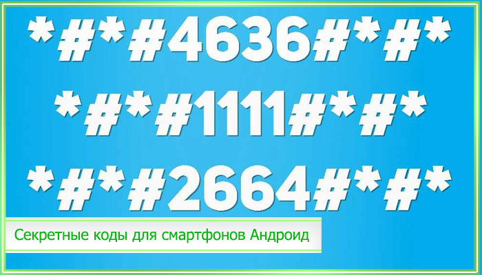секретные коды для андроид 9
