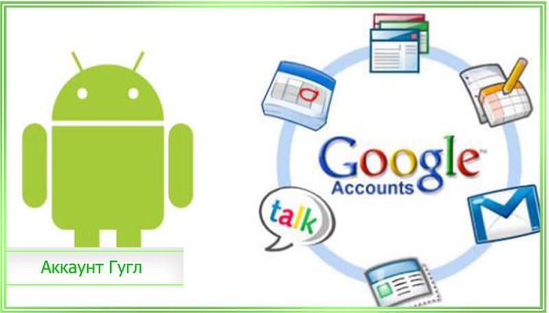 как добавить аккаунт гугл на андроиде