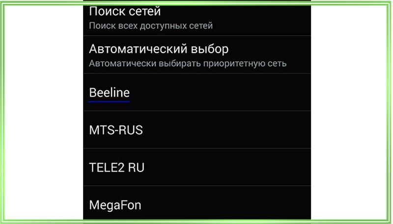 неверный код mmi на андроиде