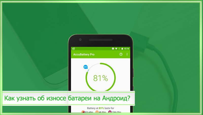 проверка износа батареи на андроид