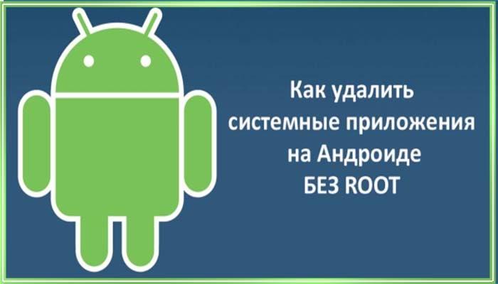 как удалить системные приложения на android без root