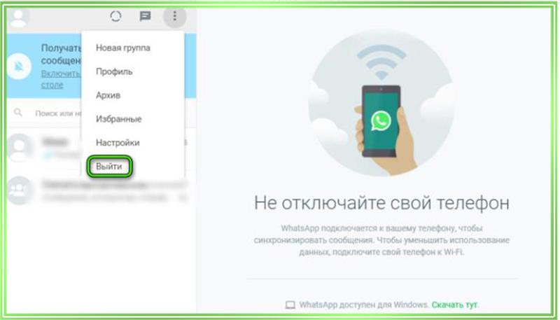 как удалить ватсап с телефона полностью айфон