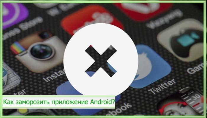 как заморозить приложения на андроид
