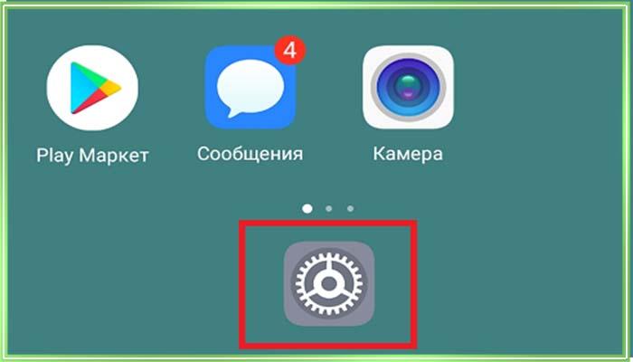 поменять местами кнопки навигации на android 9