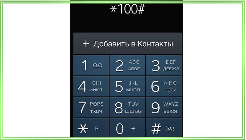 неверный код mmi на андроиде что делать мтс