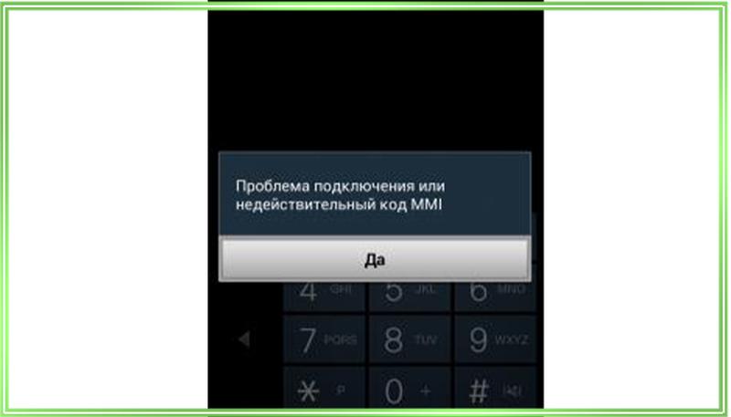 неверный код mmi на андроиде что делать