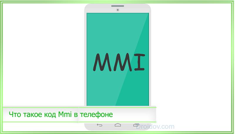 неполадки подключения или неверный код mmi android что делать