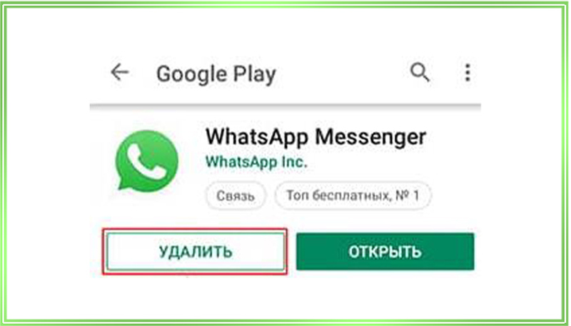 как удалить whatsapp с андроида