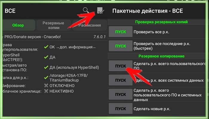 заморозка системных приложений андроид