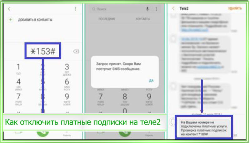 как отключить платные услуги на теле2 самостоятельно с телефона