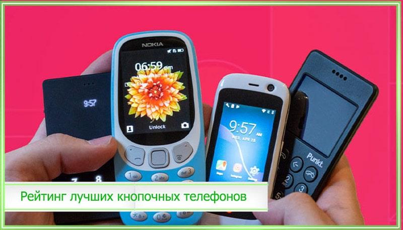 кнопочные телефоны новинки