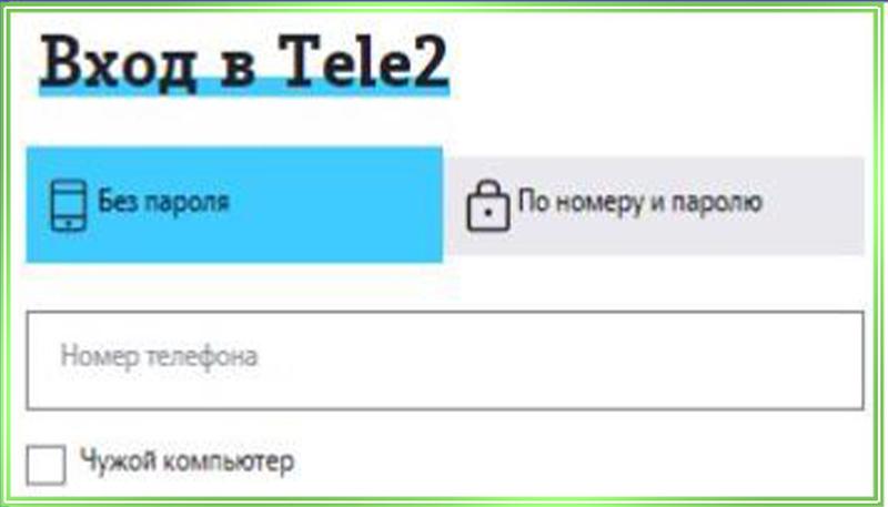 как отключить платные подписки на теле2 с телефона самостоятельно команда