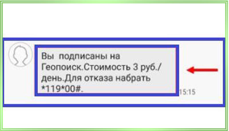 проверить подписки на теле2 с телефона команда