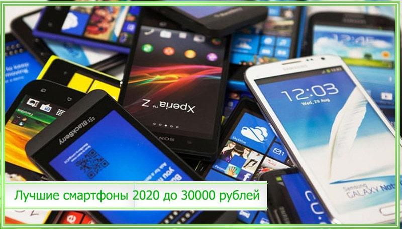 рейтинг смартфонов 2020 цена качество до 30000 рублей