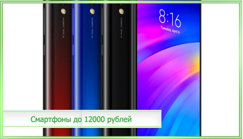 до двенадцати тысяч рублей