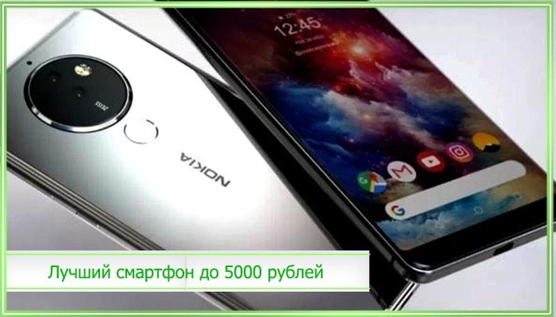 смартфоны до пяти тысяч рублей