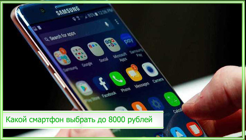 смартфон до 8000 рублей 2020 рейтинг