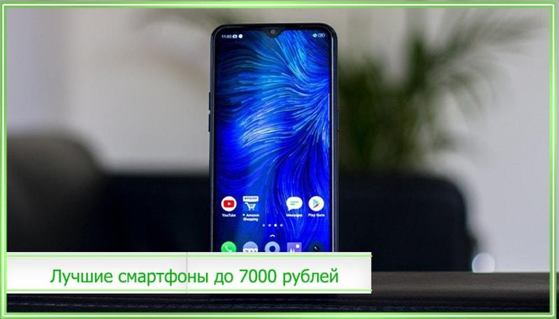 телефон до семи тысяч рублей