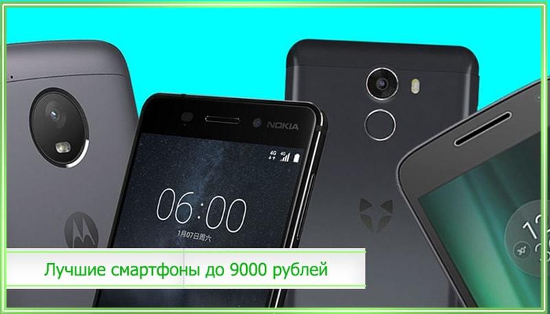 смартфон до девяти тысяч шаг один